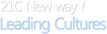 21C New way ! Leading Cultures